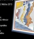 Δ΄ Συνέδριο Καρπαθιακής Λαογραφίας
