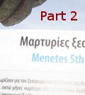 Μαρτυρίες Ξεσηκωμού - Part 2 (<br /> <b>Notice</b>:  Undefined index: Video_Count in <b>/var/www/vhosts/dimellas.com/menetes/pages/jquery/photocarnival/index2.php</b> on line <b>77</b><br /> )