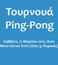 Τουρνουά Ping-Pong 2012